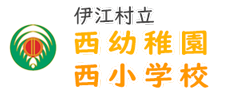 伊江村立西幼稚園・西小学校